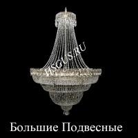 Большие Подвесные люстры